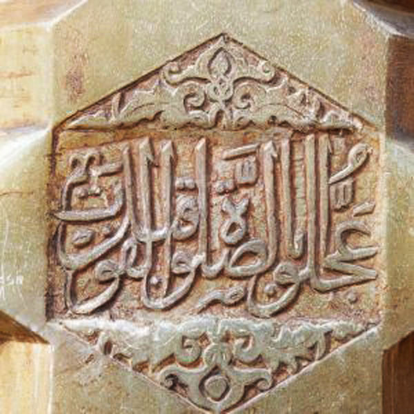 Symbology Of Ancient Islamic Inscriptions On Potteries Tombstones